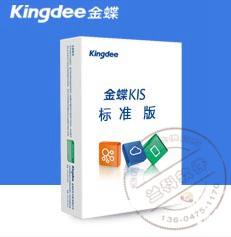 金蝶KIS標準版